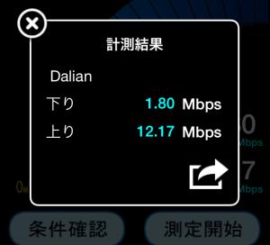 Dalian2