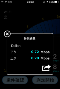 DalianVPN