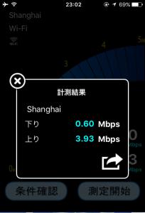 shanhai2