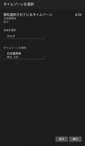 Screenshot_2016-08-02-08-26-07