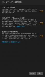 Screenshot_2016-08-02-08-26-37